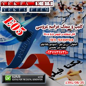 توضيحات yekta-E05