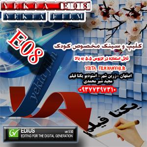 توضيحات yekta-E08