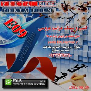 توضيحات yekta-E09