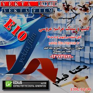 توضيحات yekta-E10