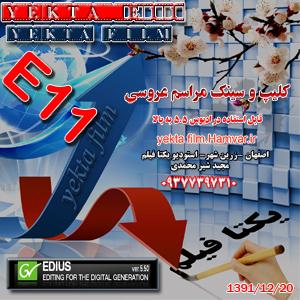 yekta-E11