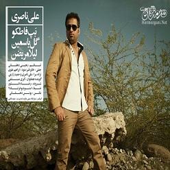علی ناصری - بَپ فاطکو