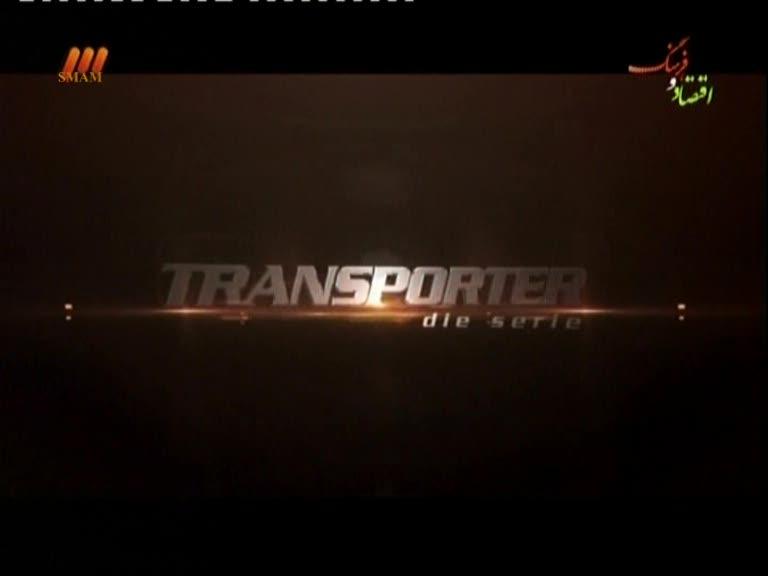 آرشیو,کلکسیون و مجموعه ای ازکارتونها , فیلمها , سریالها , مستند وبرنامه های مختلف پخش شده ازتلویزیون - صفحة 2 Transporter_3_