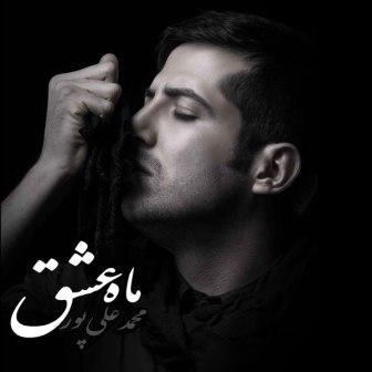 دانلود آهنگ جدید محمد علیپور به نام ماه عشق