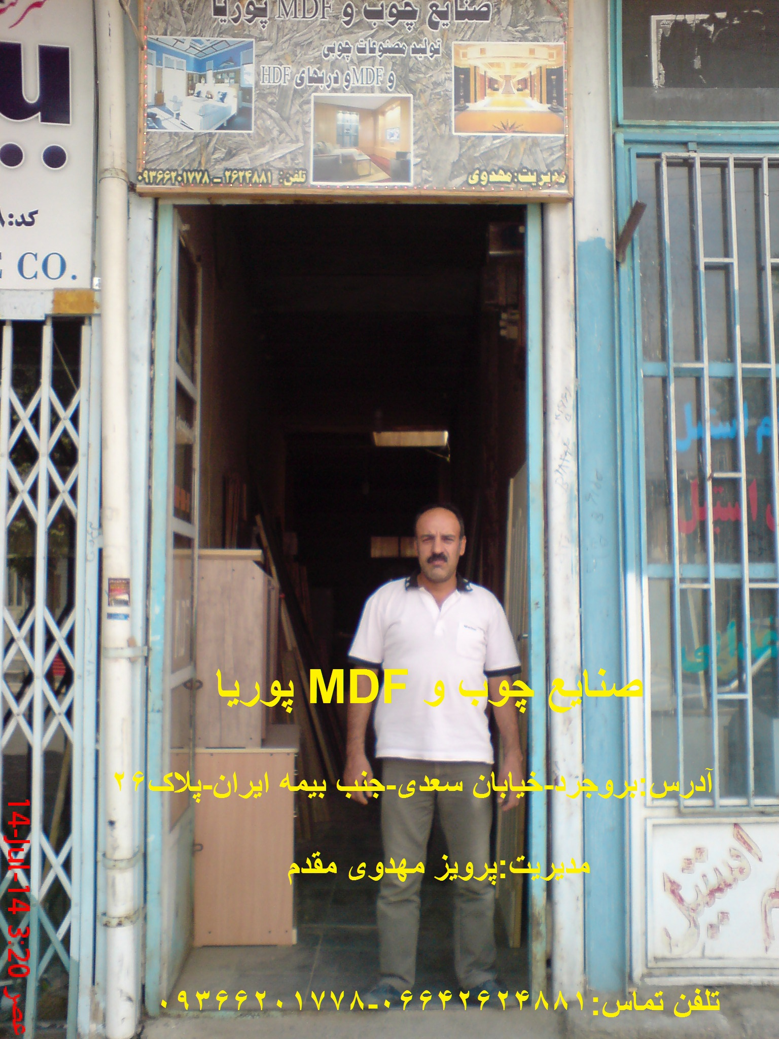 صنایع چوب پوریا-بروجرد خیابان سعدی-مدیریت مهدوی