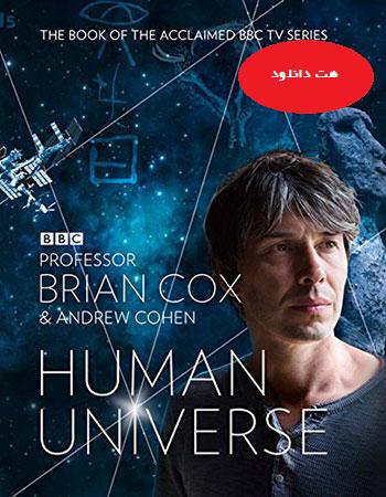 Human Universe Season 1 cover دانلود فصل اول مستند دنیای انسان   Human Universe Season 1 2014