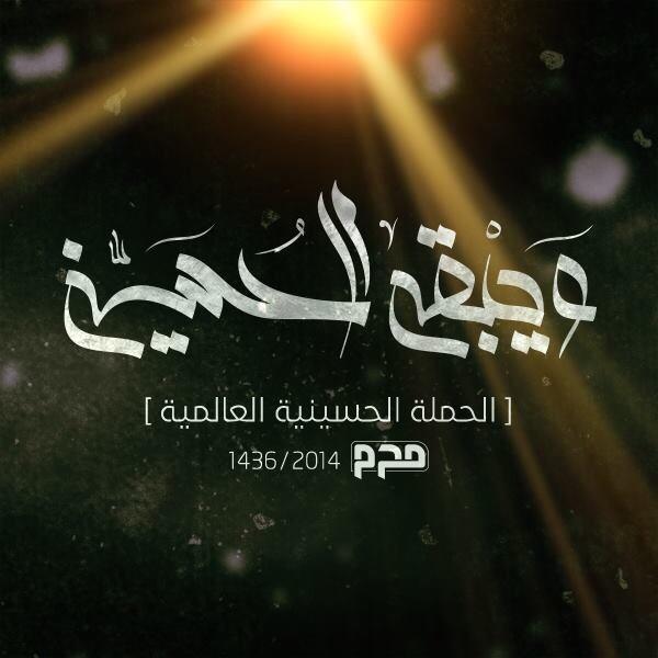 ویبقی الحسین