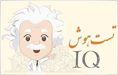 تست هوش (IQ)