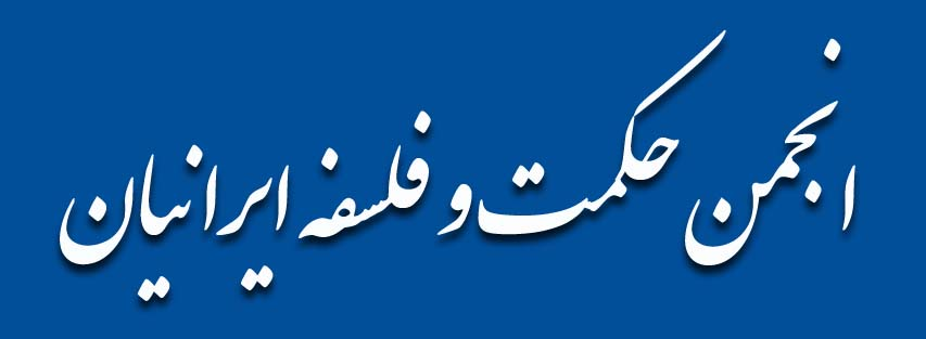 انجمن حکمت و فلسفه ایرانیان