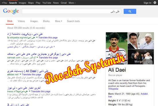 سوتی عجيب گوگل در مورد علي دايي! + تصویر