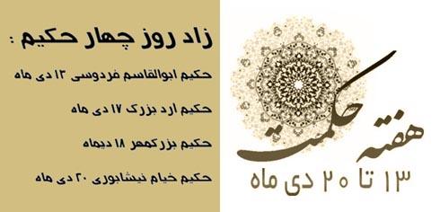 شاد باش شیران شیروان به همه ایرانیان : زاد روز چهار حکیم تاریخ ایران فرا رسید Hafteh_hekmat_490