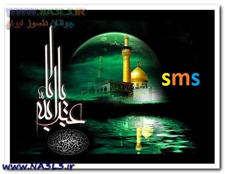sms moharam93