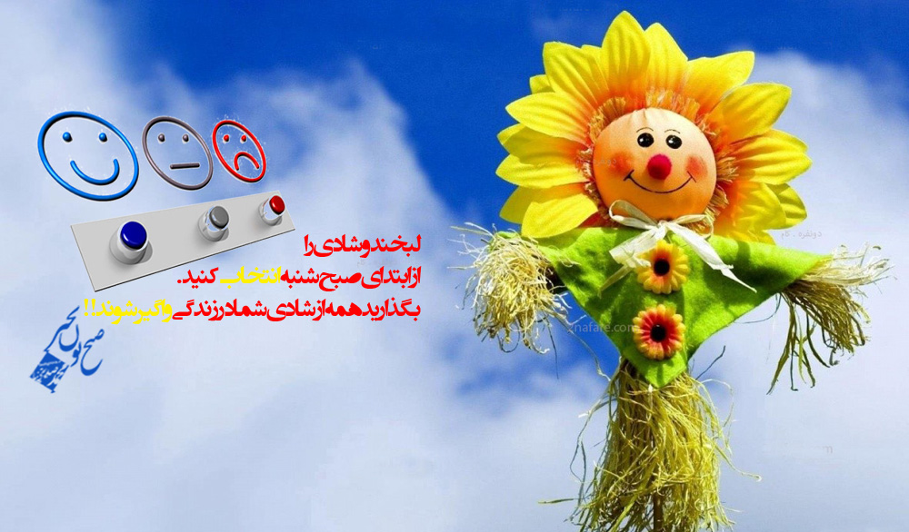 Image result for ‫هفته تون پر از شادی‬‎