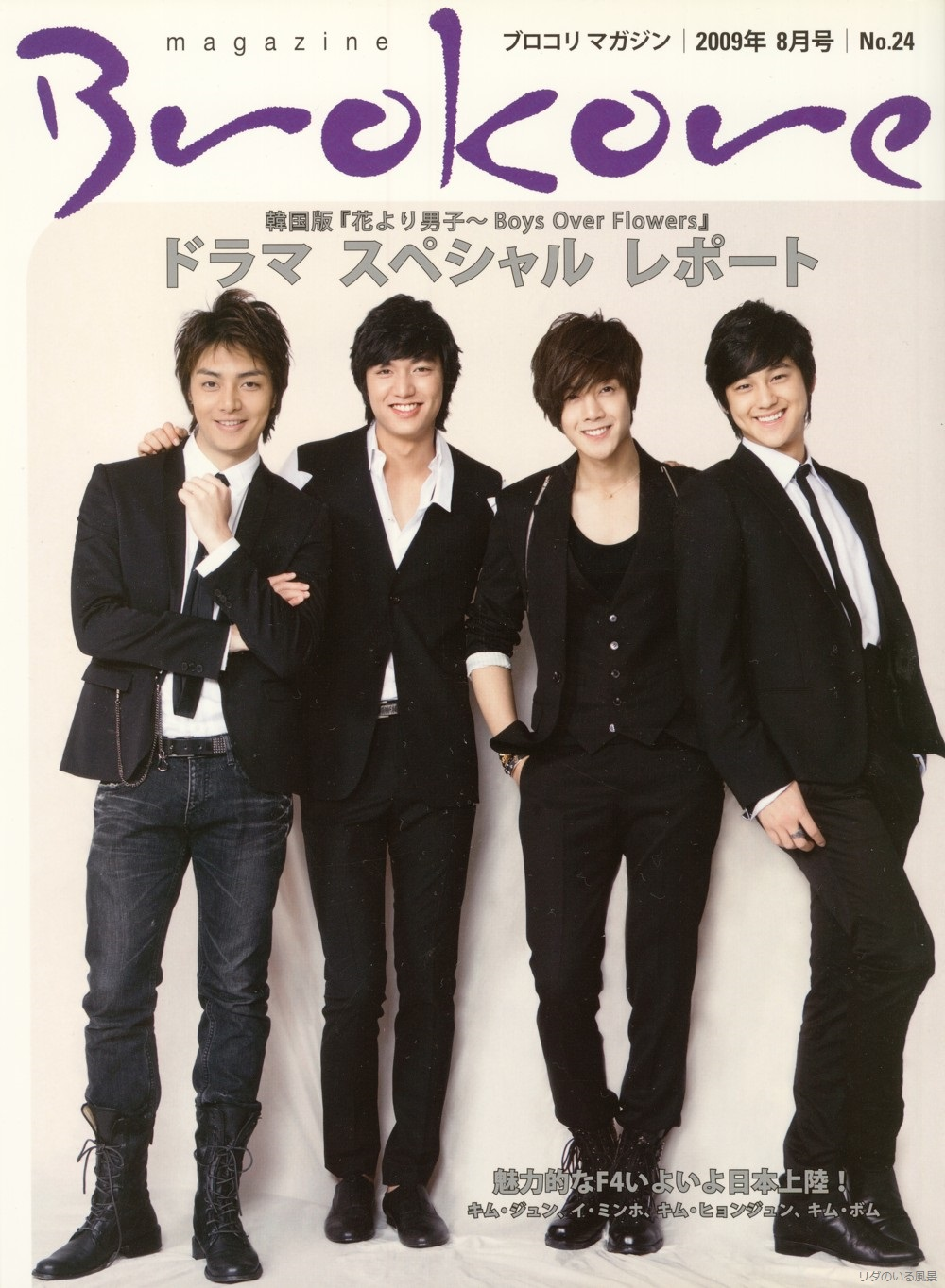 Start from the August issue of Boys Over Flowers - No.24 2009 years Brokore magazine