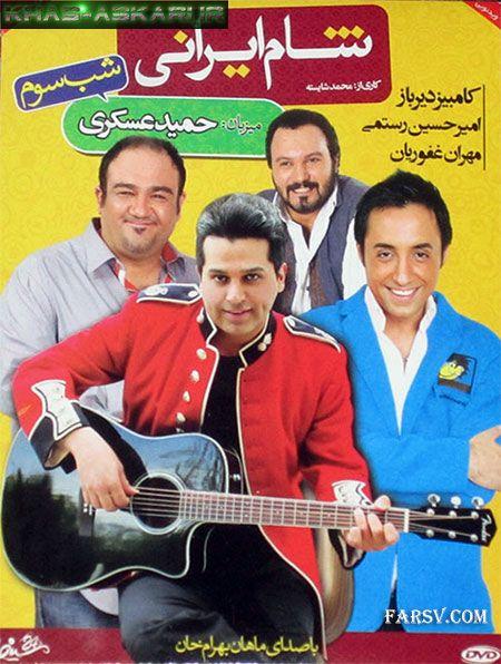 دانلود فیلم شام ایرانی سوم شب سوم با میزبانی حمید عسکری
