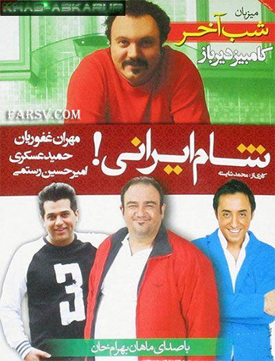 دانلود فیلم شام ایرانی شب چهارم به میزبانی کامبیز دیرباز