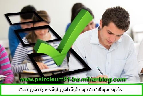 http://s5.picofile.com/file/8147727742/kunkur_naft_exam.jpg