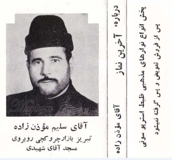 http://s5.picofile.com/file/8147778242/akhareen_namaz.jpg