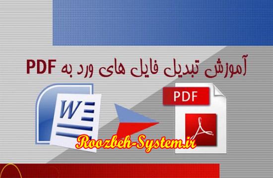 تبدیل بدون دردسر فایلهای PDF به WORD + آموزش کامل