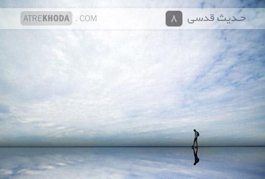 حدیث قدسی 8 - عطر خدا www.atrekhoda.com