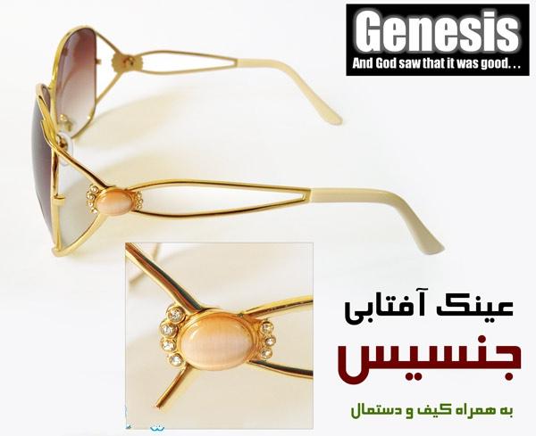 عینک دودی زنانه 2014