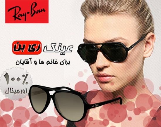 خرید اینترنتی عینک آفتابی زنانه | بیا TO عینک