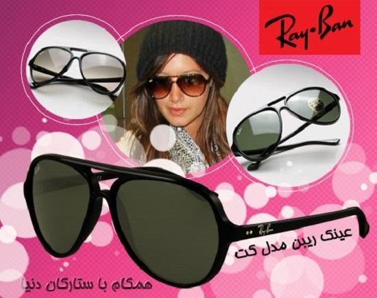 عینک آفتابی زنانه کت | بیا TO عینک