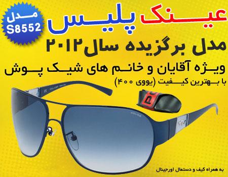 عینک پلیس اصل | بیا TO عینک