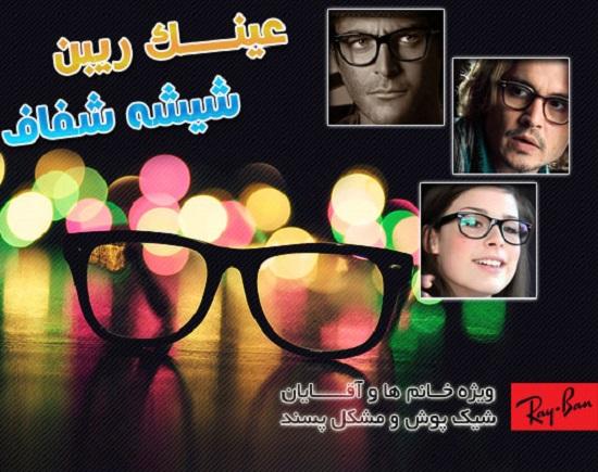 خرید عینک ویفری شفاف | بیا TO عینک