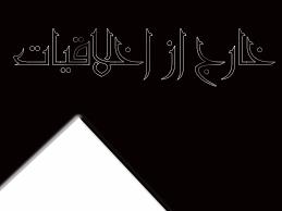 kharej_az_akhlaghiat.png