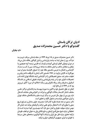 گفتگو با دکتر حسین محمدزاده صدیق- ادیان ترکان باستان