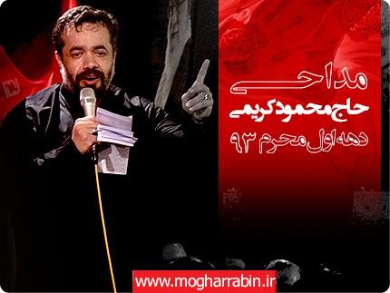دانلود مداحی های محرم 93 حاج محمود کریمی با بهترین کیفیت