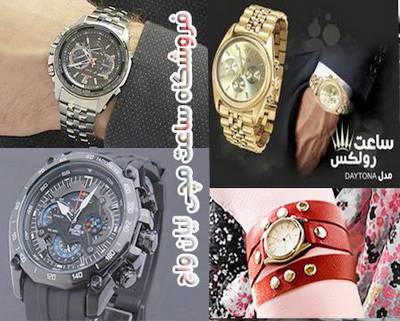 ساعت فروش پستی بهترین مدلهای ساعت مچی زنانه مردانه جهت خرید