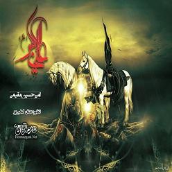 امیر حسین مقیمی - علی اکبر