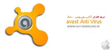 1342551061 avast antivirus آنتی ویروس Avast Antivirus v.7    مک