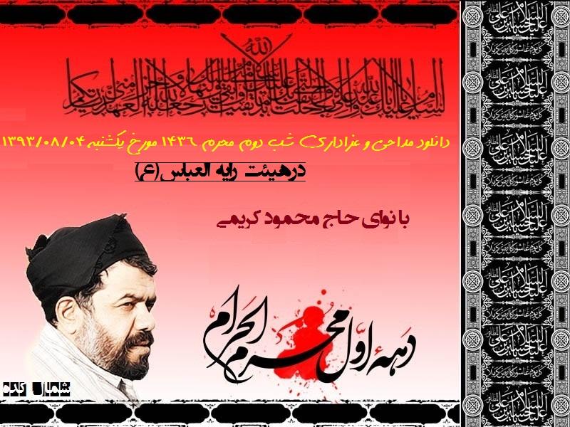 دانلود مداحی شب دوم محرم 93 با نوای حاج محمود کریمی
