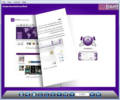 طراحی کتاب فلش و طراحی مجله فلش و طراحی flip book