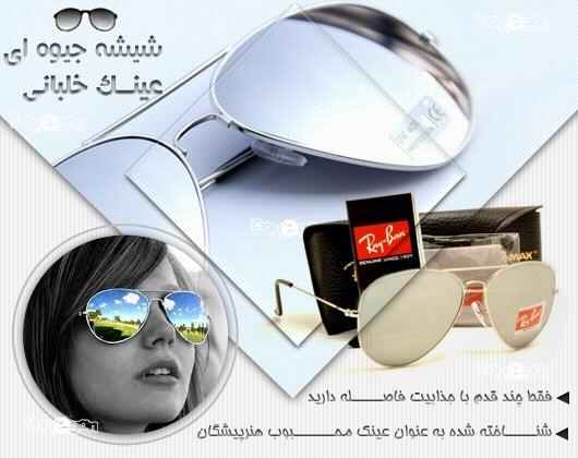 عینک آفتابی جیوه ای ریبن | بیا TO عینک