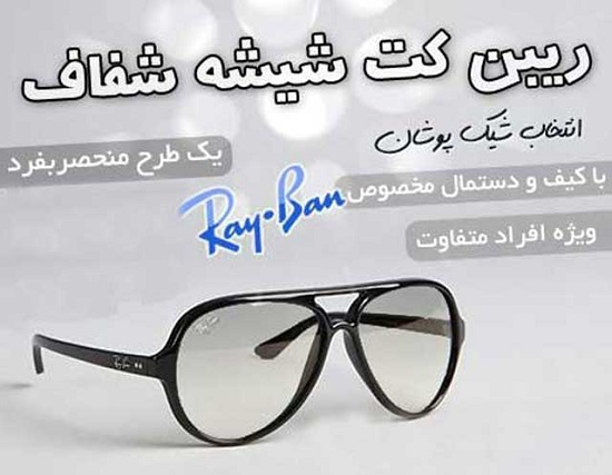 خرید پستی عینک ریبن کت شفاف |بیا TO عینک