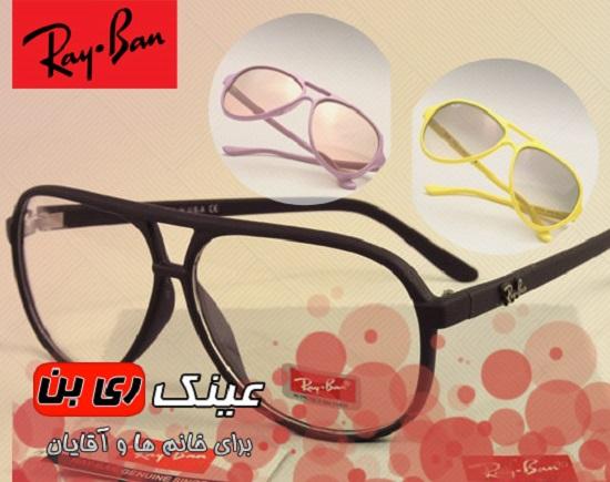 عینک ریبن کت شفاف |بیا TO عینک
