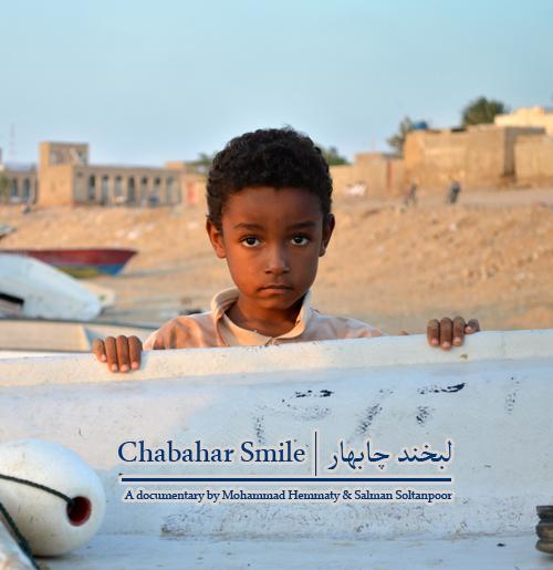 مستند لبخند چابهار | به کارگردانی محمد همتی و سلمان سلطانپور