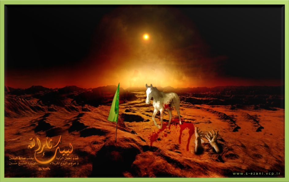 شعر_نقشی از زندگی_امام حسین_صفحه شخصی صابر اذعانی