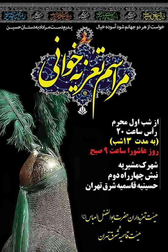 اطلاعیه برگزاری تعزیه خوانی دهه اول محرم در شرق تهران