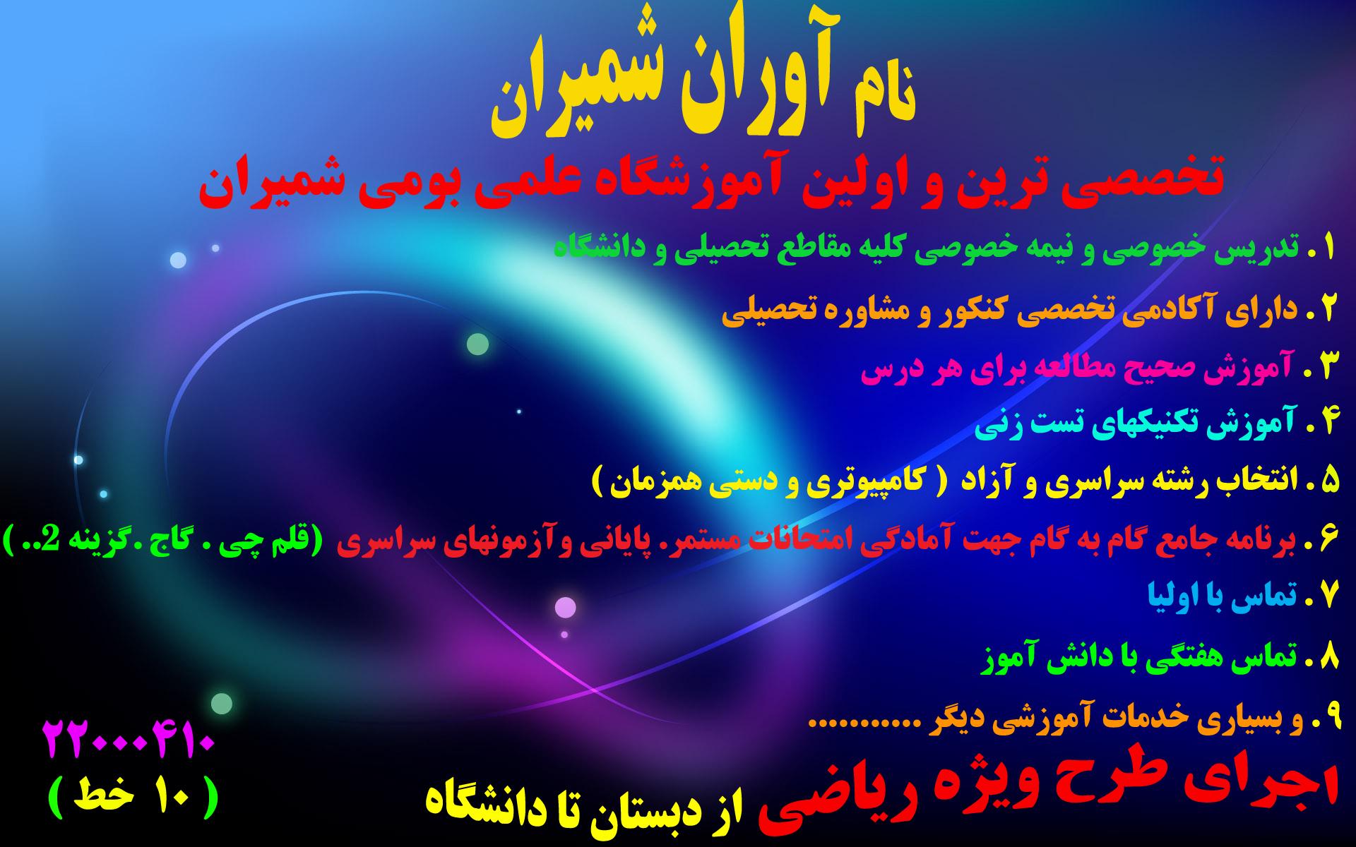 درمورد خلقت انسان به زبان عربی وترجمه فارسی دانلود-دفتر-برنامه-ریزی-درسی-دهم