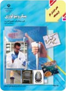 http://s5.picofile.com/file/8148305818/ketab_kar_microbiology.jpg