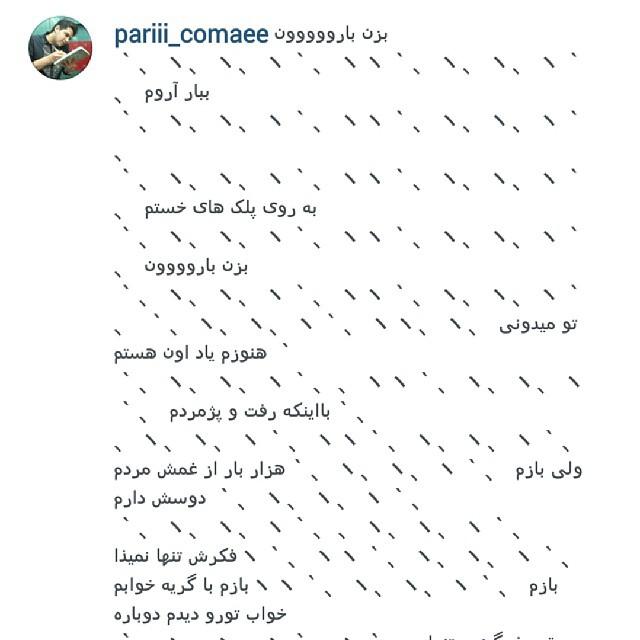 پست اینستاگرام حمیدعسکری
