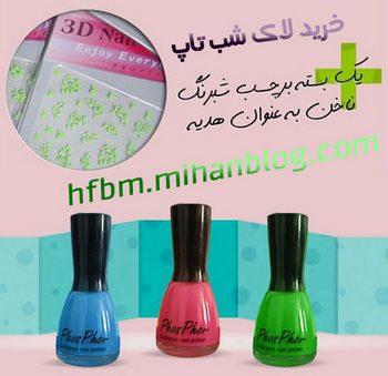 فروش پستی لاک طراحی ناخن HOT DESIGNS 2014