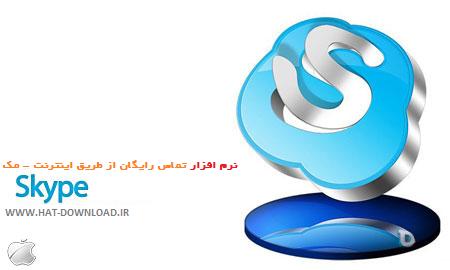 skype2 نرم افزار تماس صوتی و تصویری رایگان از طریق اینترنت  Skype v6.19  مک