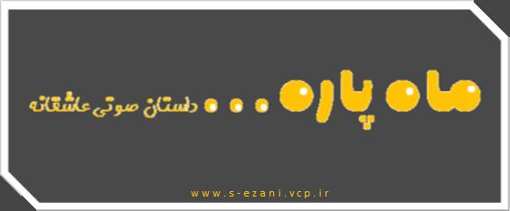 ماه پاره_داستان صوتی_صفحه شخصی صابر اذعانی