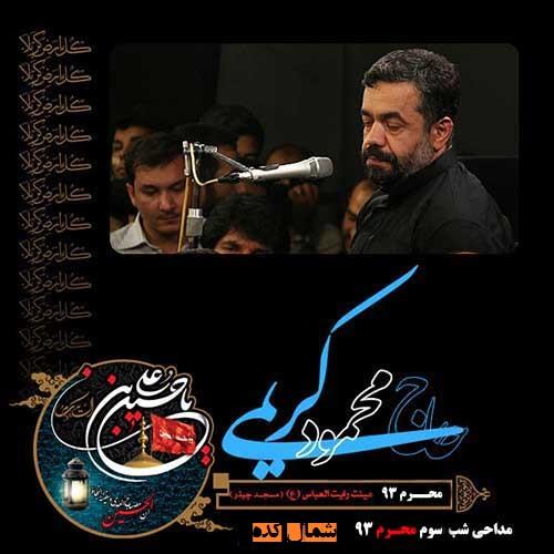 دانلود مداحی شب سوم محرم 93 با نوای حاج محمود کریمی